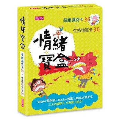 情緒寶盒:情緒識別卡36x性格特質卡30 楊俐容, 賴馬, 溫美玉  親子天下 不含書