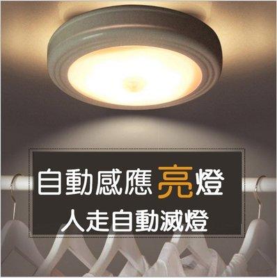 圓形感應式小夜燈 黃光白光二款 電池式 附3M貼紙 磁吸式 可當餵奶燈 枱燈 手電筒 LED 人體智能光控
