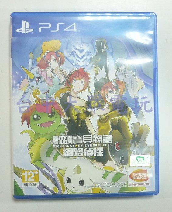 PS4 數碼寶貝物語 網路偵探 (中文版)**(二手片-光碟約9成8新)【台中大眾電玩】