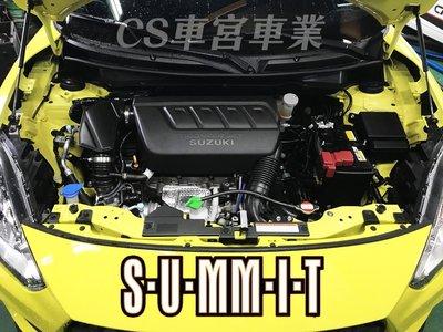CS車宮車業 SUMMIT SWIFT SPORT 17-18年 引擎室拉桿 前上拉桿 三代