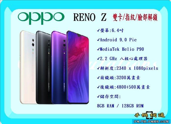 中壢『手機網通』OPPO RENO Z 攜碼  中華999月租 吃到飽 直購價1元