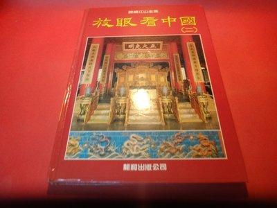 【愛悅二手書坊 06-18】放眼看中國(二)       龍和出版