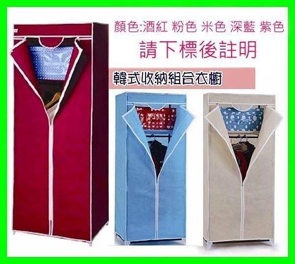 ☆︵興雲網購︵☆【02002】N%佳簡(小)韓式小折疊布衣櫥 簡易布衣櫃布衣架新款加固 布衣櫥
