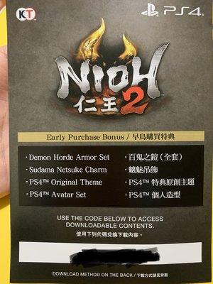 幸運小兔 【特典序號】PS4遊戲 PS4 仁王 2 中文版 早鳥購買特典序號 原創主題、個人造型 遊戲片需自行另購