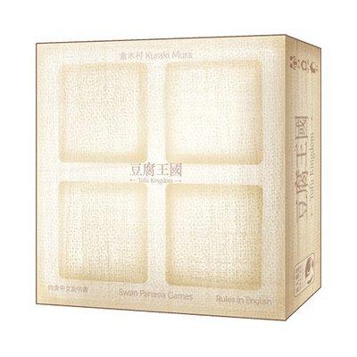 【陽光桌遊世界】Tofu Kingdom 2nd 豆腐王國新版 繁體中文版 正版桌遊 交換禮物 聖誕禮物 滿千免運