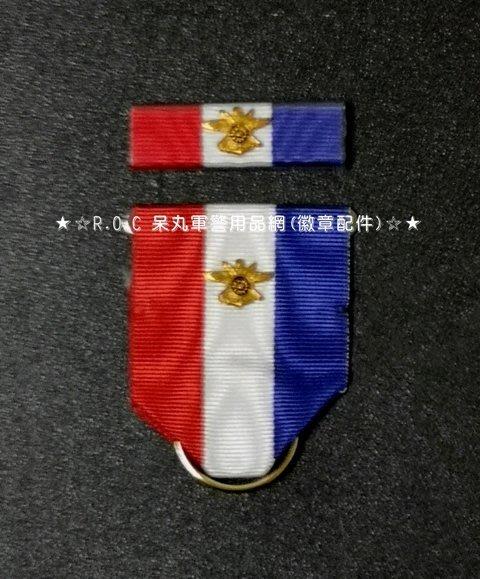 國防部早期頒發國軍克難英雄紀念章勳裱+特製授帶【㊣品】