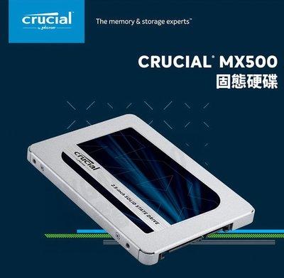 美光 MICRON CRUCIAL MX500 2.5吋 內接式硬碟 固態硬碟 SATA3 SSD 1T 1000G