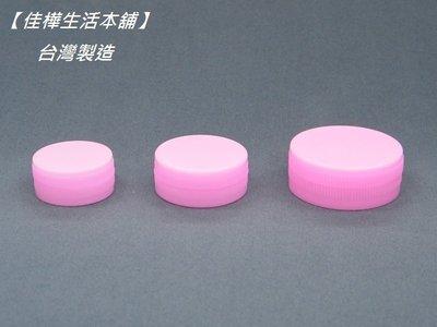 【佳樺生活本舖】MIT-B型粉紅色藥膏...