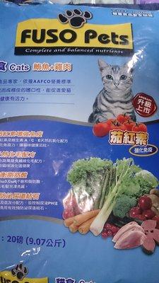 ✪寵物隊長n✪福壽FUSO Pets貓食鮪魚+雞肉/鮪魚+蟹肉/鮭魚+牛肉20lb/包~特價