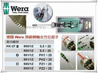 【台北益昌】德國 Wera 頂級棘輪全方位起子 多功能起子 KK-27 27