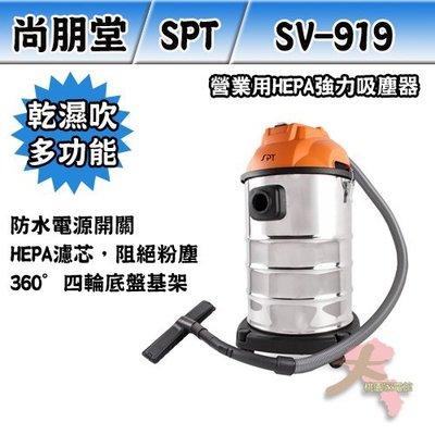 大桃園家電~SPT 尚朋堂 營業用乾濕吹HEPA強力吸塵器 SV-919