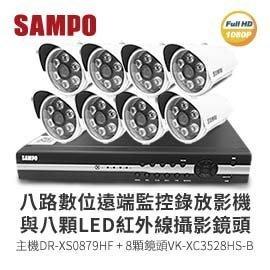 【皓翔監控館】聲寶 8路監視監控錄影主機(DR-XS0879HF)+8顆LED紅外線攝影機(VK-XC3528HS-B)