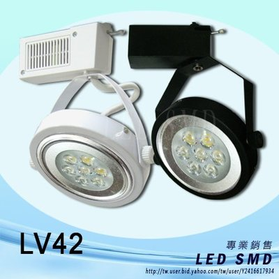 Q買10送1【LED.SMD燈具網 】LV42-9W 軌道投射燈 AR111燈泡 LED-9W 聚光型  吸頂燈崁燈