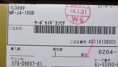 三菱 MR-J4-100B (J4-10B J4-20B J4-40B J4-70B J4-100B) 新品
