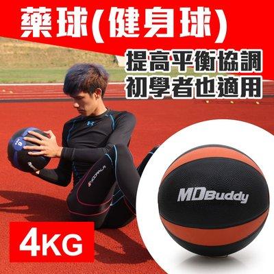 ≡排汗專家≡【99301134】MDBuddy 4KG藥球(健身球 重力球 韻律 訓練