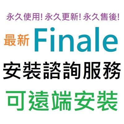 Finale 27 英文 永久使用 可遠端安裝