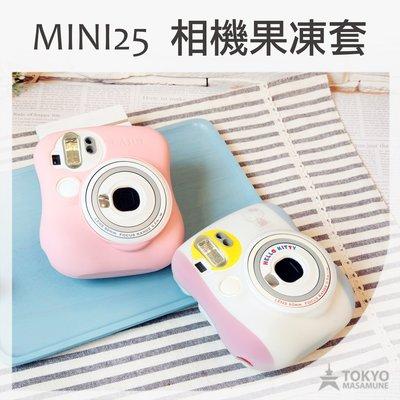 【東京正宗】富士 mini25 相機 專用 粉嫩 果凍 矽膠 保護套 果凍套 白/粉 共2色
