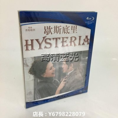 幸運高清DVD店 盒裝電影 藍光光碟BD 歇斯底里中字全新盒裝 兩套免運