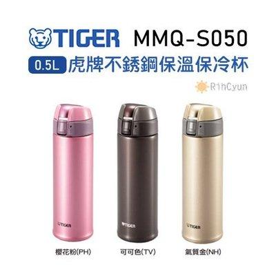 【日群】TIGRE虎牌0.5L不銹鋼保溫保冷杯MMQ-S050