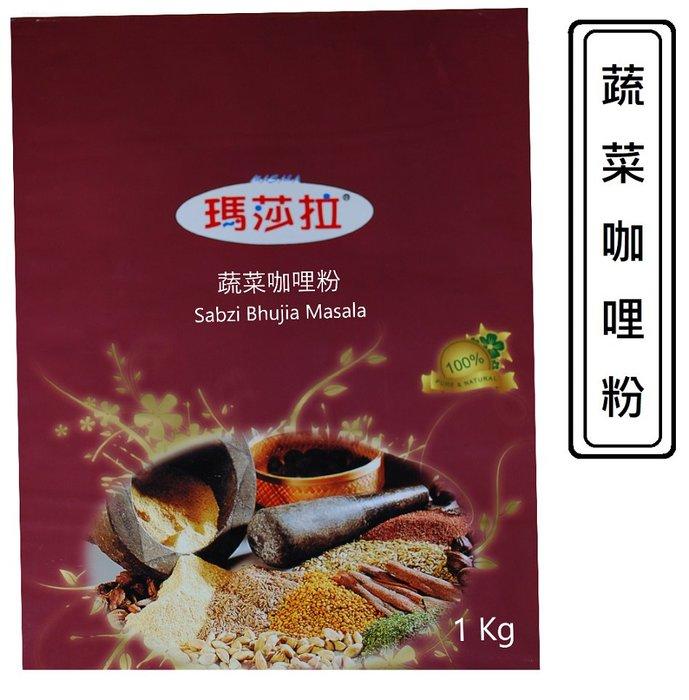 {100%純} 蔬菜咖哩粉 [蔬菜專用] (1公斤) Veg Masala (歡迎批發)