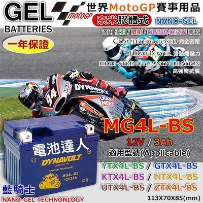 【電池達人】DYNAVOLT MG4L 藍騎士 機車電池 GEL 膠體電瓶 YTX4L GTX4L 50cc 光陽 山葉