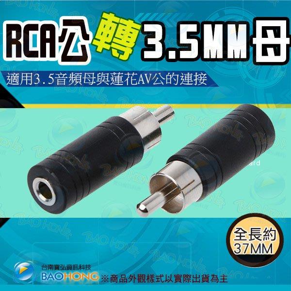 含稅價附發票】監視器DVR主機 音頻轉換頭 RCA公轉3.5mm音源母 3.5mm母轉RCA公 AV蓮花公轉3.5mm母