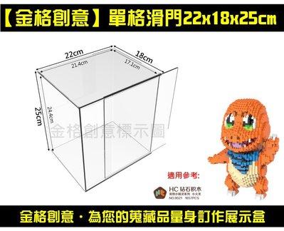 【金格創意】壓克力展示盒-單格 22x18x25 cm (滑門) 適用 迷你積木 小火龍 9021 收藏盒 防塵盒