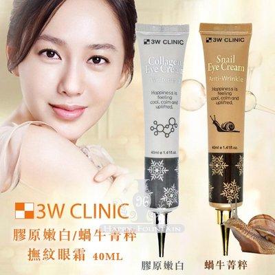 **幸福泉** 韓國 3W clinic【R4709】膠原嫩白/蝸牛菁粹撫紋眼霜 40ml.特惠價$89