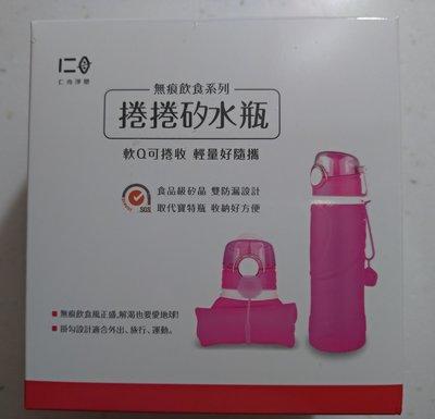 **菲比小舖**  仁舟淨塑 無痕飲食系列 捲捲矽水瓶 環保瓶 550ml 桃紅色 華南銀行股東會贈品