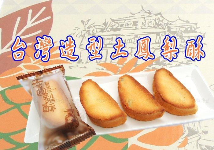 3號味蕾~朋富 台灣造型鳳梨酥600公克....  綿密酥軟口感 台灣名產  中秋送禮