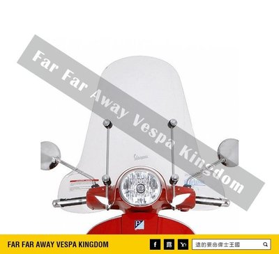 遠的要命偉士王國 Vespa PIAGGIO GTS/GT 原廠 大風鏡