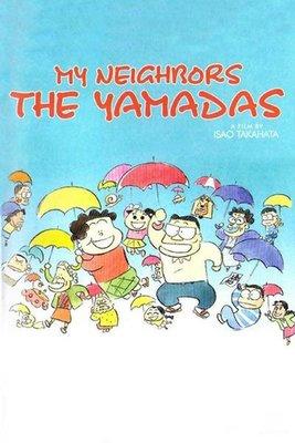【藍光電影】BD50 我的鄰居山田君/鄰居的山田君 帶國語 My Neighbors the Yamadas 1999 評分8.7 122-041