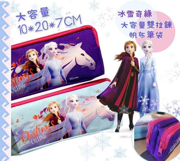 【快樂童年精品】正版授權~ 冰雪奇緣雙拉鍊實用帆布筆袋2色選擇