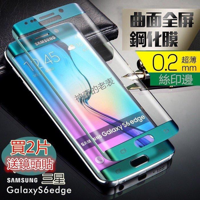 當天發貨 三星Note8 Note9 S7edge S8 S9 PlusS9+ S8+半膠10D曲面滿版保護貼玻璃貼 居家家PHS243