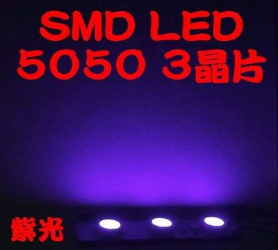 光展 PLCC 5050 3晶 led 2220 紫光 貼片式 LED燈泡 燈珠 比一般驗鈔燈亮 100顆500元
