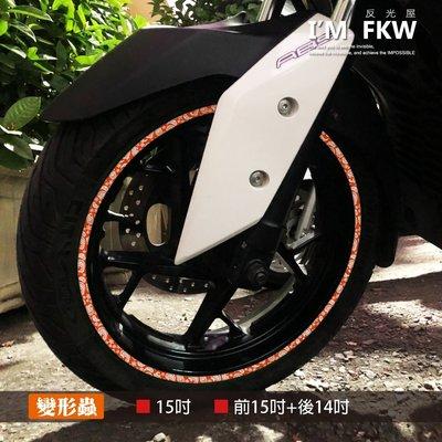 3M反光輪框貼紙 變形蟲 輪框貼紙 15吋 TMAX 時髦酷炫安全 機車輪框防水車貼 反光 反光屋FKW