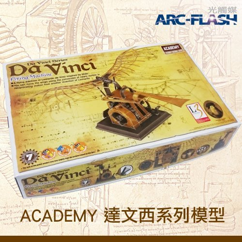 【ACADEMY系列】NO.7 飛行機器 - 以達文西手稿設計,可動式組裝模型,附圖解說明書