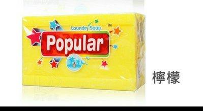 popular去污皂150g 泡辣香皂 印尼肥皂 天然椰子油香皂 洗臉沐浴洗衣 寶貝衣物 2023年期限