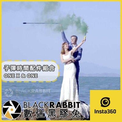 數位黑膠兔【 Insta360 ONE X &ONE 子彈時間 配件組合 】 全景相機 360度相機 慢動作 水平攝影