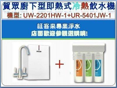 賀眾牌廚下型即熱式+賀眾牌RO淨水器搭配方案【UW-2201HW-+UR-5401JW-1】※全省含安裝※送半年份濾心