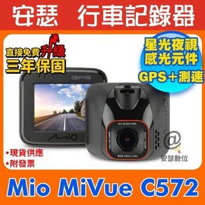 Mio C572 【128G+C02後支+拭鏡布】 行車紀錄器 sony starvis 另 798