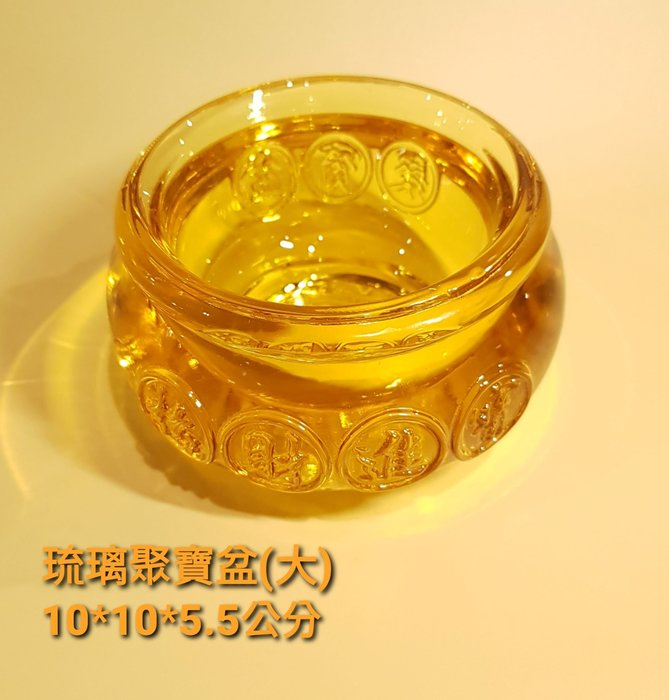 【星辰陶藝】琉璃,聚寶盆(大),財位,財庫,開運擺飾