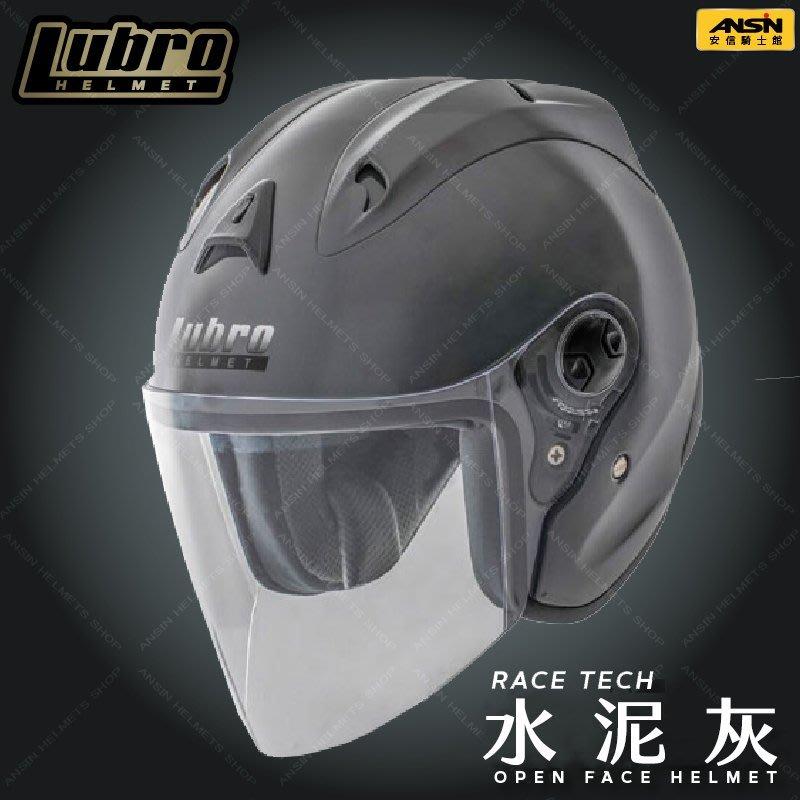 [安信騎士] LUBRO RACE TECH 2 水泥灰 深灰 外銷日本版 半罩 安全帽 R帽 買就送鏡片