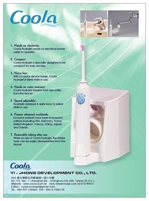 全世界保固最久 Coola沖牙機 3年保固!業界最強!! Coola沖牙機 家庭組台灣製造 牙醫師強力推薦