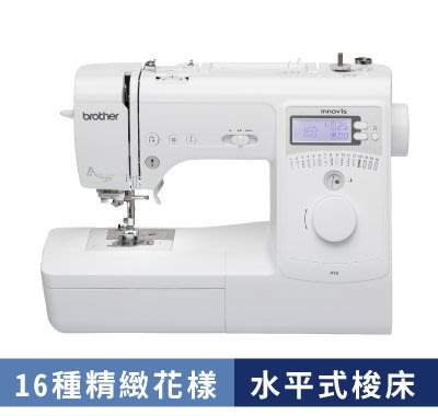 【你敢問我敢賣!】兄弟 Brother 縫紉機 A16 全新公司貨 可議價『請看關於我,來電享有勁爆價』