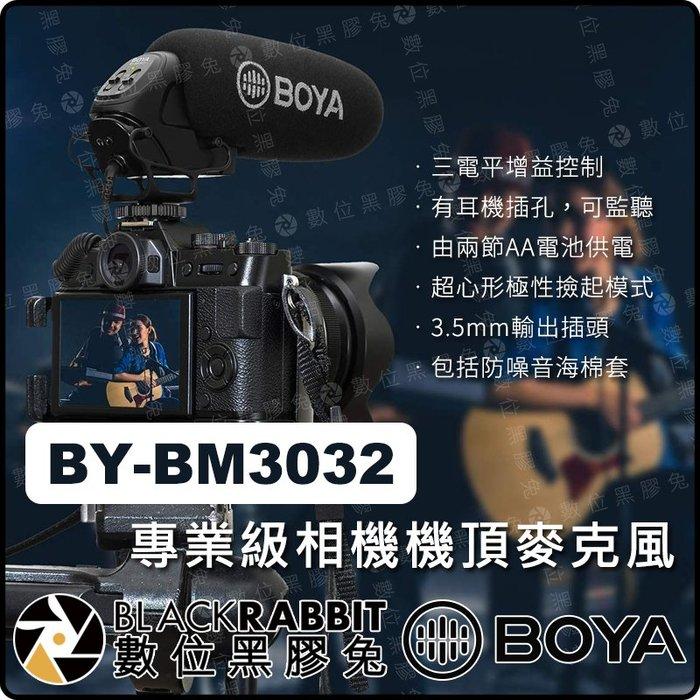 數位黑膠兔【 BOYA BY-BM3032 專業級 相機 機頂 麥克風】攝影機 單眼 收音 超心型 電容 錄影 直播