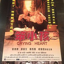 笨小孩-Crying Heart (1999)(葉德嫻)原版電影海報
