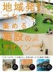 益大~Public Facility Design for Community! ISBN:9784756251480
