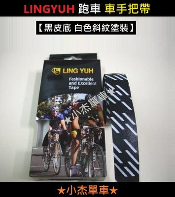 《小杰單車》【熱賣中】全新《台製》 LING YUH跑車車手把帶《黑皮底 白色斜紋塗裝》PVC材質(一車份)