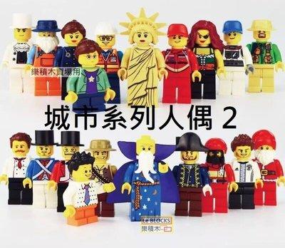 樂積木【當日出貨】第三方 超值包 城市系列人偶 20款一組 自由女神 聖誕老人 魔法師 非樂高LEGO相容 抽抽樂